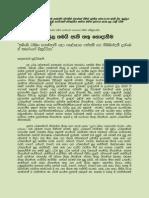 Dukata Mula Thamai Sinhala