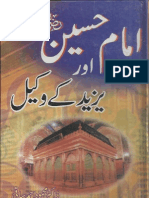 Imam Hussain Aur Yazeed k Wakeel by Dr Mehmood Ahmad Saqi