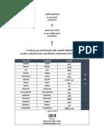 Elebda3.Net 6910
