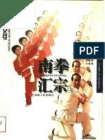 NanQuan HuiZong 1