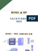 MVNO  與  NP  系統介接設計  與 服務啟動 規劃