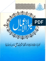 Jaza Ul Amaal by Maulana Ashraf Ali Thanvi