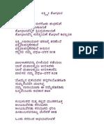 Vadiraja Tirtha - Lakshmi Shobhane in Kannada