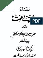 عزیمت و دعوت آزاد ابوالکلام