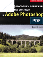Техника фотосъемки пейзажей и обработка снимков в Photoshop