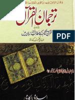 ترجمان القران جلد 3