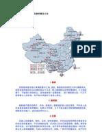 中国五十六个民族的禁忌大全