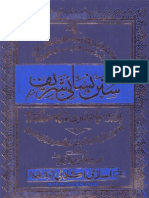Sunan Nisai Shreef 1(Allama Waheed Uzaman)