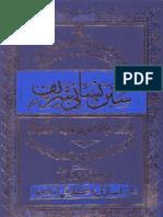 Sunan Nisai Shreef 2(Allama Waheed Uzaman)