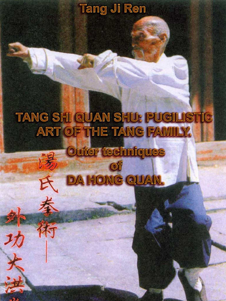 Hong quan trial issue chinese martial arts shaolin monastery fandeluxe Gallery
