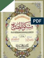 Mishkaat-Ul-Misabeh 1(Muhammad Sadiq Khalil)
