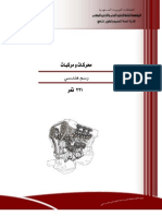 1 - Engineering drawing Arabic E-books.pdf