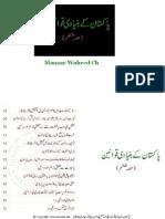 Pakistan Law 06