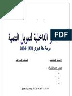 المصادر الداخلية لتمويل التنمية