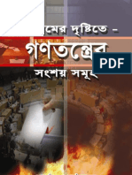 The Doubts Regarding the Ruling of Democracy in Islam BENGALI