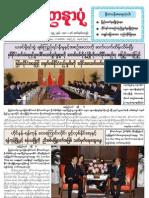 Yadanarpon Newspaper (7-4-2013)
