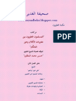 المسلمون العلويون بين مفتريات الأقلام وجور الحكّام.pdf