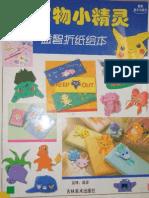 Pokemon Origami Book