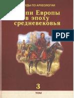 Том 3. Половецо-золотоордынское время. 2003