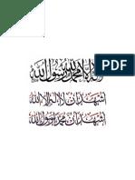 Syahadah (Arab)