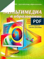 0054923 A8EC9 Andresen Bent b Multimedia v Obrazovanii Specialnyy Uchebnyy