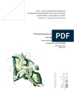 Η Θεωρητική χρήση του όρου «διάγραμμα» στην αρχιτεκτονική τοπίου.