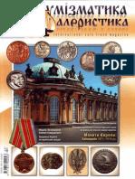 Нумiзматика и Фалеристика №2 2011