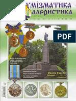 Нумiзматика и Фалеристика №3 2011