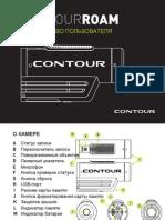 Manual ContourRoam(Russian)