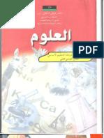 كتاب العلوم للصف السابع - الفصل الثاني - الجزء الأول