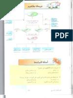 كتاب العلوم للصف السابع -  الفصل الثاني-الجزء الثاني