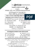Uttaradi Math Sri Sudha March Edition