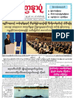 Yadanarpon Newspaper (8-4-2013)