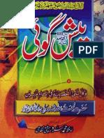 Qaseedah Naimatullah Shah Wali (Rehmatullah Alehe) [Farsi/Urdu]