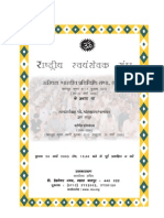 ABPS  Prativedan 2009 Presented by Man. Mohan Ji Bhagwat
