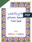 كتاب العلاج بالأعشاب - الطب البديل