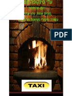חם מהתנור / עדי סינקופה