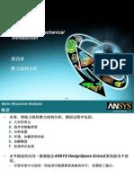 ANSYS_Workbench12.0 静力学.pdf