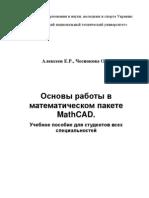 Алексеев Е.Р. Основы работы в математическом пакете MathCAD (2012).pdf