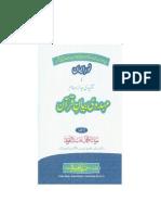 Mehdavi Bayan e Quran by Maulana Muhammad Abdul Qawi