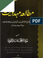 Mutaleya e Mehdaviyyat by Maulana Muhammad Abdul Qawi