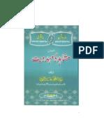 Mushahida e Mehdviyat by Maulana Muhammad Abdul Qawi