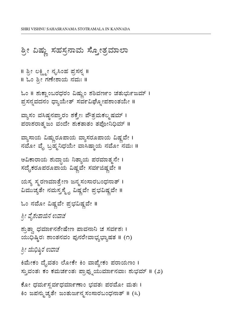 Vishnu Sahasranamam In Telugu With Meaning Pdf