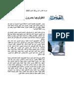 أنطولوجيا شعراء المملكة العربية