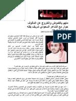 حوار لمجلة المجلة د. شريف بقنه الشهراني 2005