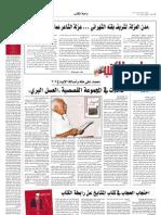 مقالة  حول مدن العزلة شريف بقنه جريدة الدستور