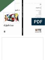 مدن العزلة د. شريف بقنه الشهراني المجموعة الكاملة