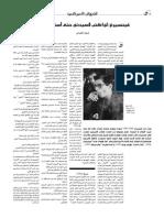 صحيفة الغاوون الشعرية مارس 2009 غينيسبيرغ