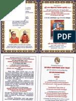 120th Jayanthi and Peetarohana Vajra Event