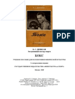 Денисов - Бокс. 1949